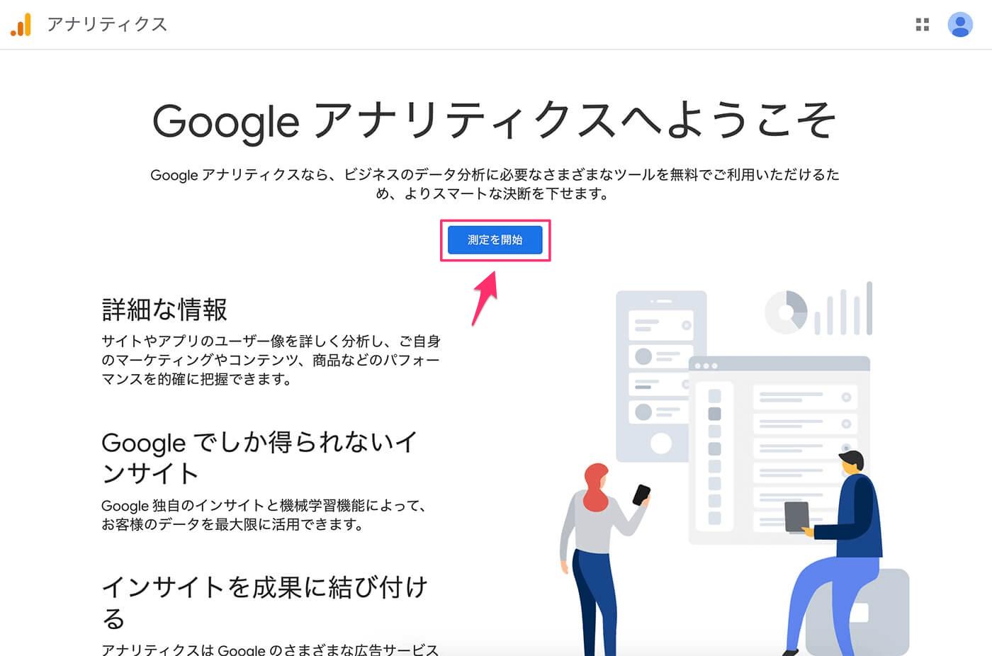 Googleアナリティクスの画面