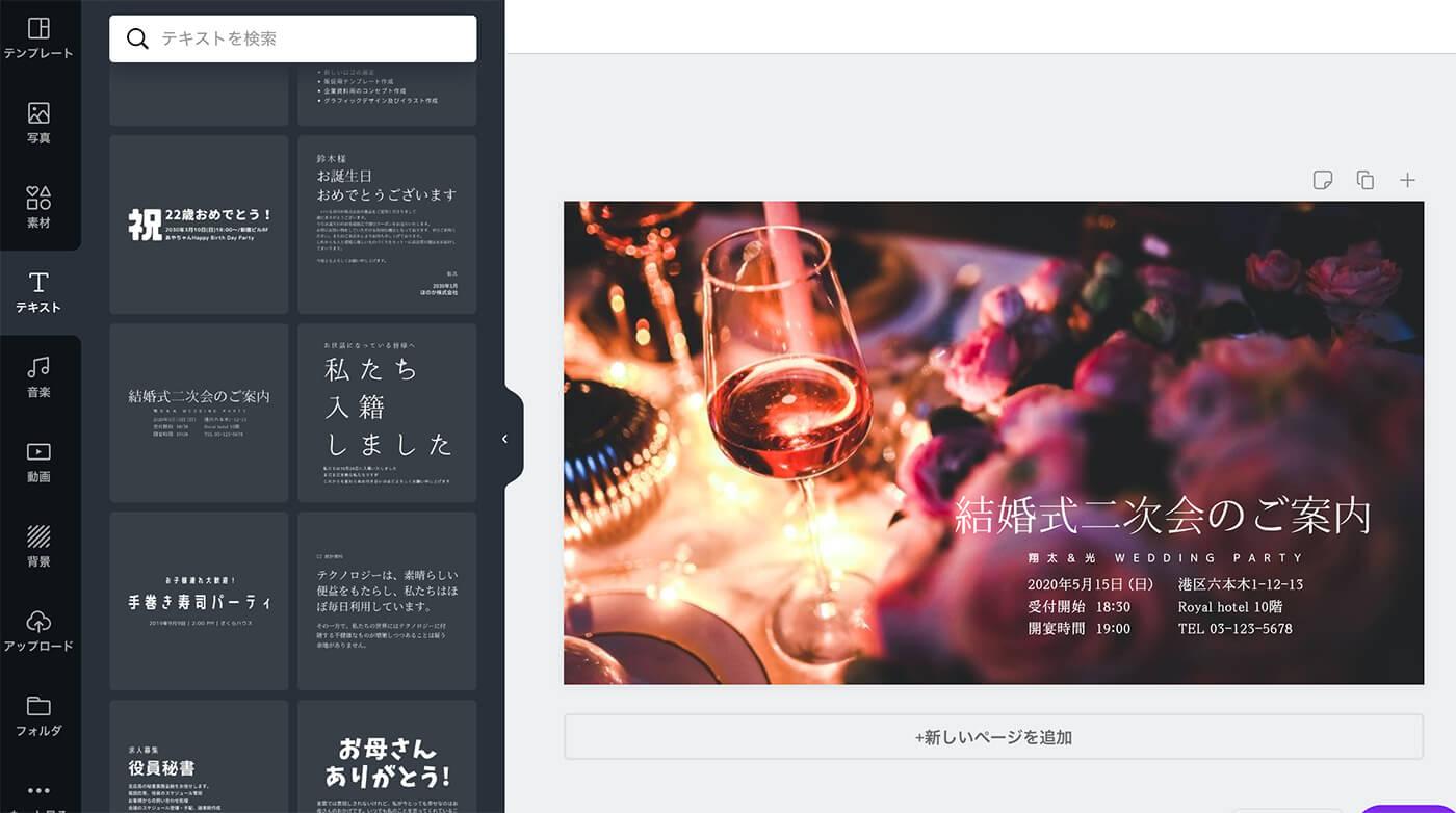 日本語の文字テンプレートがある