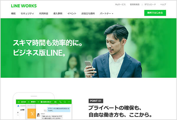 LINE WORKS(ラインワークス)