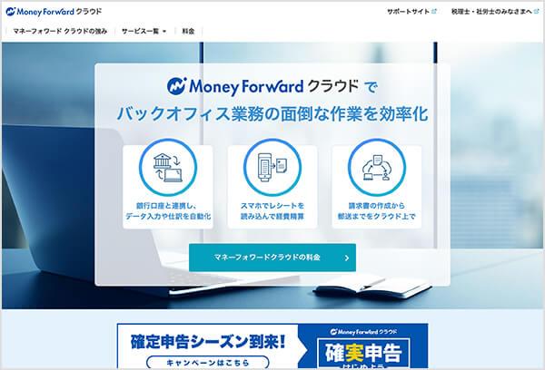 Money Forward クラウド(マネーフォワードクラウド)